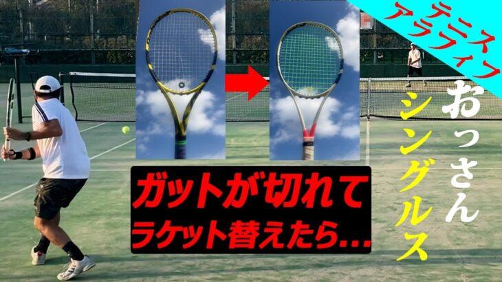 【テニス/シングルス】ピュアアエロをピュアストライクに変えたら…【TENNIS】