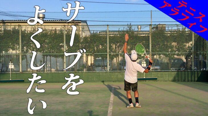 【テニス/サーブ】右肘下がり過ぎ?サーブを後ろと横から撮影してみた【TENNIS】