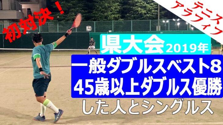 【テニス/シングルス】初対戦!パワフルで攻撃的なもうすぐアラフィフと対戦【TENNIS】