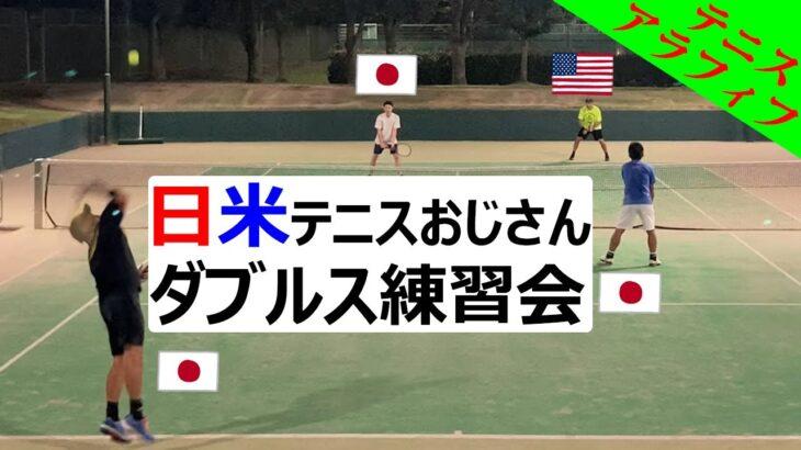 【テニス/ダブルス】おとなテニス部さんと組みました♪日米アラフィフテニスおじさん練習会【TENNIS】