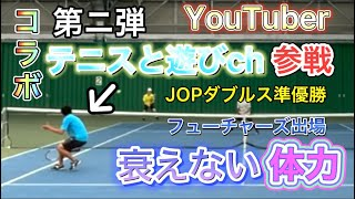 【TENNIS/ダブルス】コラボ第二弾〜YouTuberテニスと遊びch参戦〜JOP準優勝・フューチャーズ出場経験