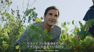 THROUGH THE EYES OF…ロジャー・フェデラー Chapter 1 「サステナブルなブドウ栽培とは?」