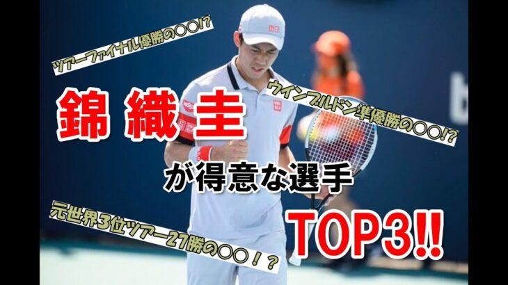 [必見]錦織が得意な相手TOP3がやばすぎた!!ATPツアー27勝のあの選手もランクイン!!
