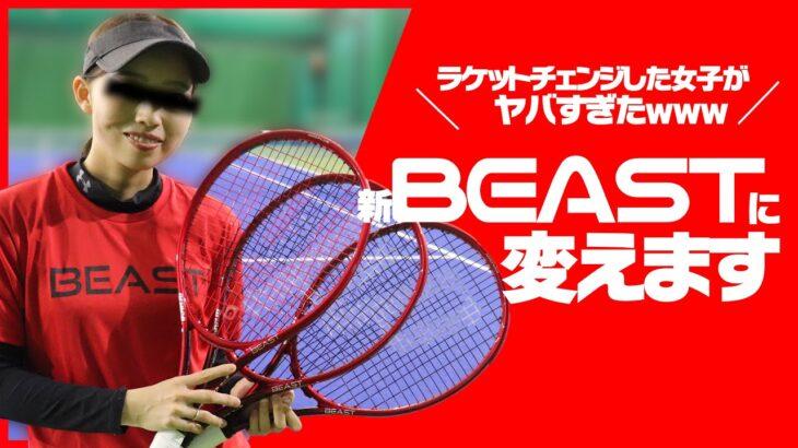 【テニス】テニス女子がラケットを変えただけでうまくなった!?ストローク・サーブ・ボレー全てステータスアップ〈ぬいさんぽTennis〉
