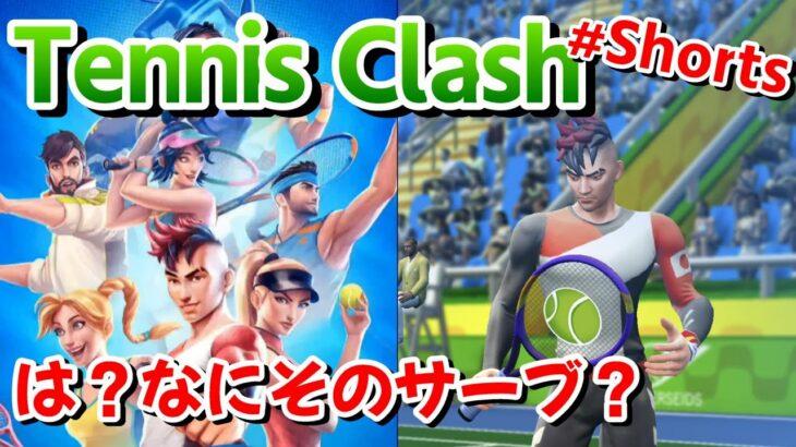 【Tennis Clash スマホゲーム】マルチ対戦テニスクラッシュ 激闘の末…⁉ #Shorts