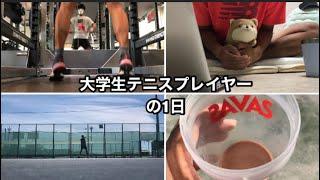 [VLOG]大学生テニスプレイヤーの1日。#tennis #スポーツ #テニス #adidas #sport #japan #
