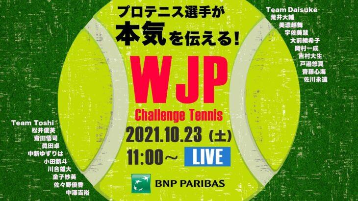 プロテニス選手が本気を伝える!WJP Challenge Tennis by BNPパリバ LIVE配信[2021年10月23日(土)午前11時スタート]