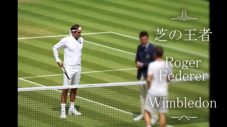 【イギリス】憧れのWimbledon センターコートで、フェデラーの勝利の瞬間&ファンサービス目の当たりに!!