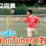 ナダルっぽいYouTuberと対決‼草トー2回戦【テニス】【どくてに】