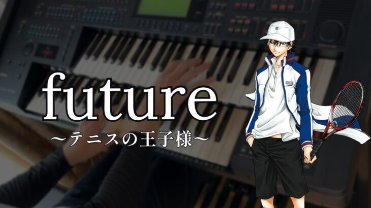 【future】~テニスの王子様~ Electone cover ~The Prince of Tennis~