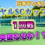 【jop大会】初戦突破なるか!?【ロイヤルSCカップ】【試合1回戦】【テニス】