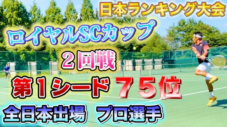 【jop大会】第1シード撃破なるか…VS全日本選手権出場 プロテニスプレーヤー【試合2回戦】【ロイヤルSCカップ】【テニス】