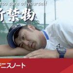 【short film】ただテニスしてただけなのに…【衝撃の結末】