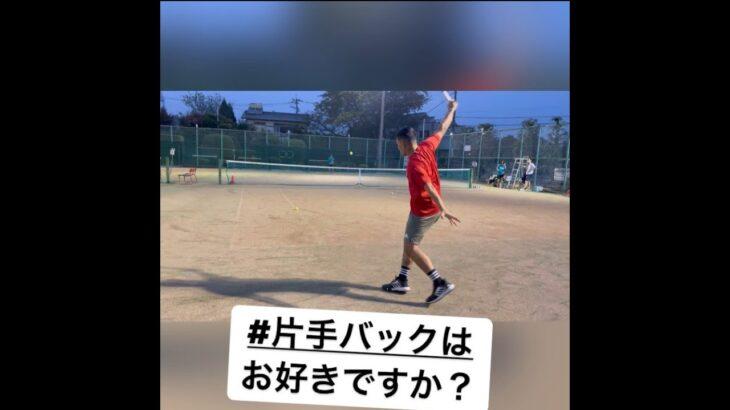 【テニス】片手バックハンドはお好きですか?#shorts #tennis