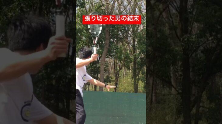 最終的に恥ずかしい男#shorts #tennis #テニス #love