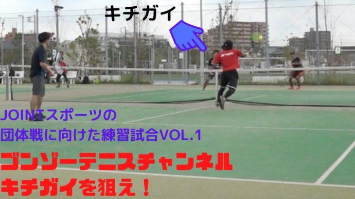 【テニス(tennis)】草トー団体戦に向けたダブルス練 キチガイを狙え 新キャラ部長(国光)さん登場