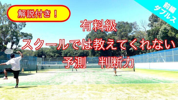 【 テニス ダブルス/tennis doubles 】(4K映像) テニスダブルス勝つ方法 解説付き 勝負の行方は如何に?!その1 前編