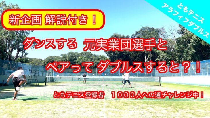 【 テニス ダブルス/tennis doubles 】(4K映像) テニスダブルス勝つ方法  解説付き 『 自分と向き合い 相手と向き合い 自然と調和する 』