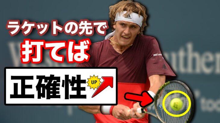 【テニス】何故、プロ選手はラケットの先で打つのか?その理由は、ボールの飛び方にあった!