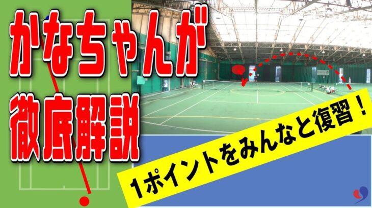 【テニス】最強女子かなちゃんが過去の試合を復習&解説します!