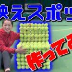 【テニス】インスタ映えスポット作ってみた!