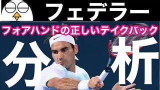 【テニス】ロジャーフェデラーのフォアハンド分析|『正しいテイクバック〜スイング軌道』|
