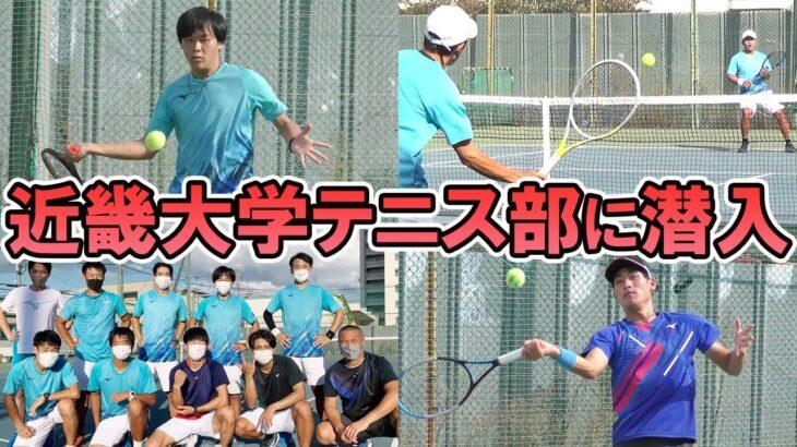 【テニス】近畿大学に潜入、強さの秘密とは?! 松田龍樹や田口涼太郎らに独占インタビュー