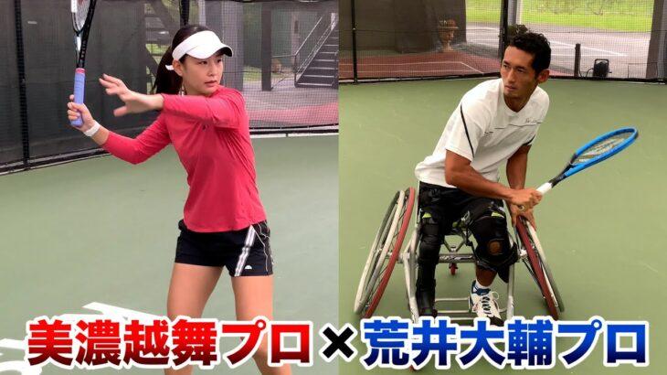 【テニス】美濃越舞プロ×荒井大輔プロの迫力ラリー!プロ使用ラケットが当たる!