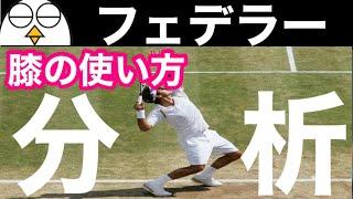 【テニス】ロジャーフェデラーのサーブ分析|手打ちから脱出する『膝の使い方』|