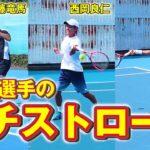 【プロ集結】プロテニスプレイヤーのストローク練習法とは?