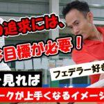 【テニス】フェデラーに魅了されて進化したストローク