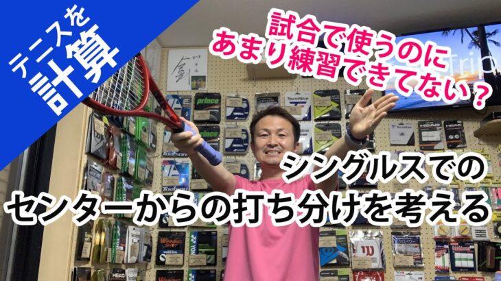 【テニスを計算】センターからの打ち分けを考える!練習してる?してない?