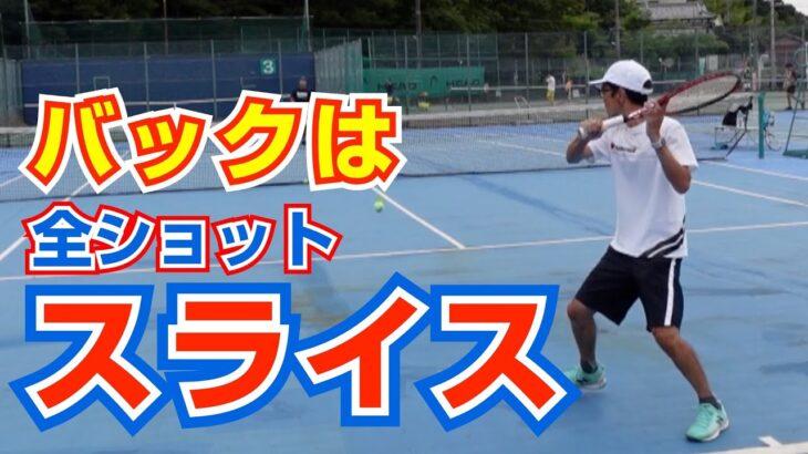 【テニス】バックハンドを全部スライスにするのアリでしょうか?