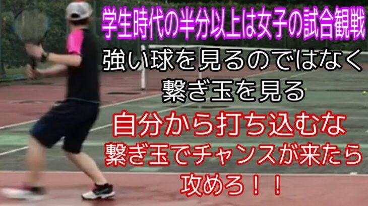 [硬式テニス]学生時代半分以上女子の試合観戦。最初は理解ができなかったが後から理解できた。シングルスは初戦負けほとんど無かったがダブルスは…ほぼ初戦負けw 「Japanese tennis」