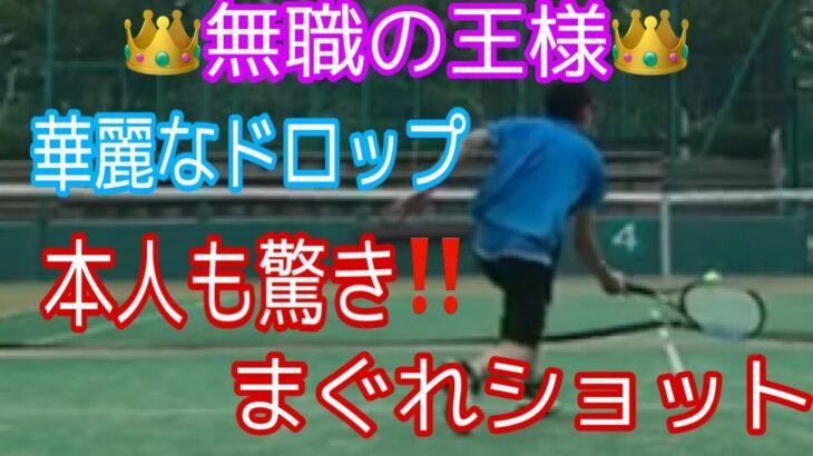 [硬式テニス]無職の王様の華麗なドロップショット!!やってた本人もここまで綺麗なドロップショットを打てると思ってなかったのは内緒w 「Japanese tennis」