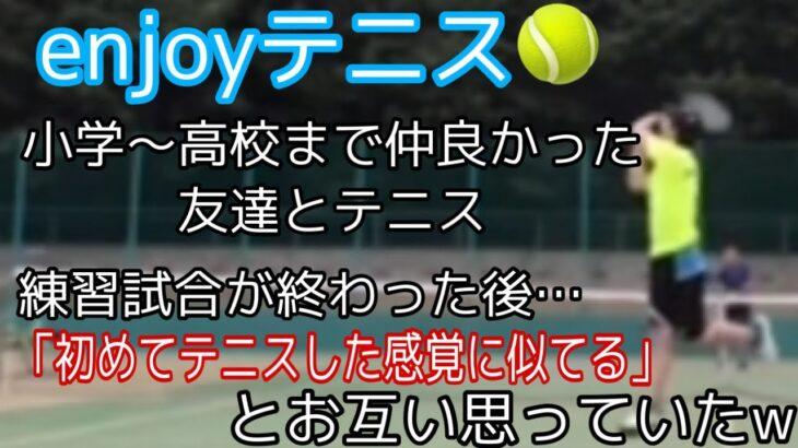 [硬式テニス]何この感覚!?初めてテニスした時の感覚じゃん!!とお互い感じていたw久々にテニスしたら結構面白いし笑えますw 「Japanese tennis」
