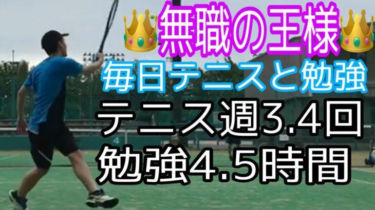 [硬式テニス]無職の王様のレシーブからのストローク!!無職だったから体が動くけど…収入がwww 「Japanese tennis」